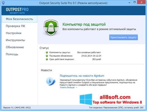 Képernyőkép Outpost Security Suite PRO Windows 8