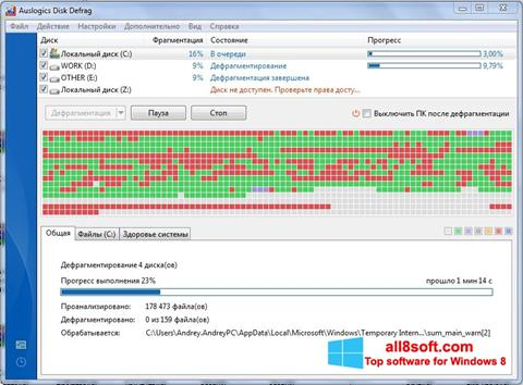 Képernyőkép Auslogics Disk Defrag Windows 8
