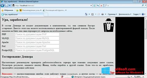 Képernyőkép Denwer Windows 8
